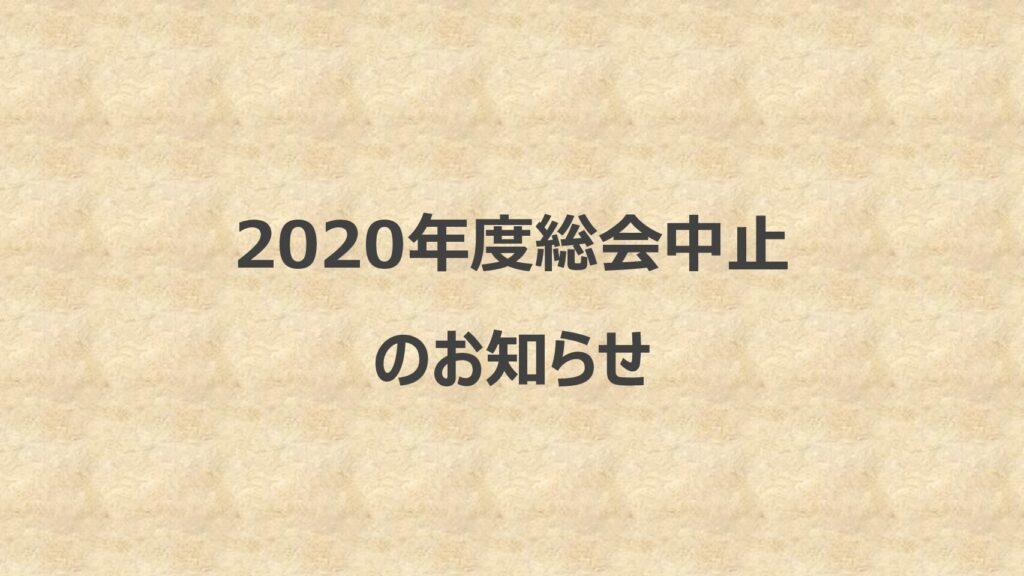 2020年度総会中止のお知らせ|愛知県立安城東高等学校同窓会 碧海野会「達」
