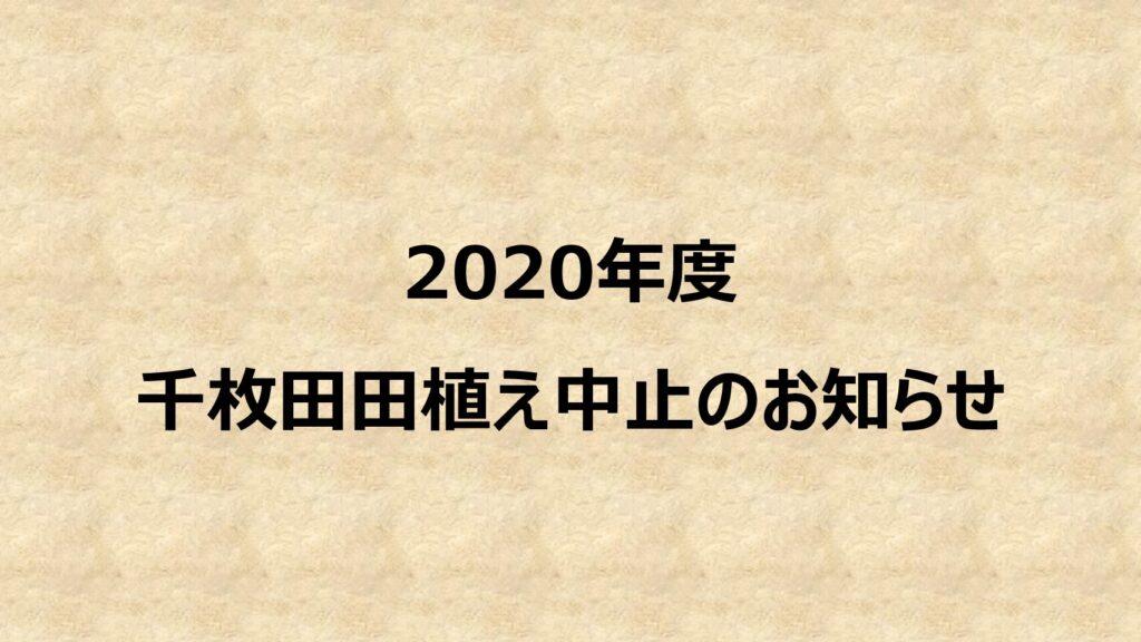 2020年度千枚田田植え中止のお知らせ|愛知県立安城東高等学校同窓会 碧海野会「達」