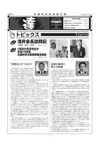 第27号(平成20年7月10日発行) 愛知県立安城東高等学校同窓会 碧海野会「達」