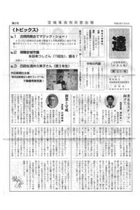 第21号(平成14年7月10日発行)|愛知県立安城東高等学校同窓会 碧海野会「達」