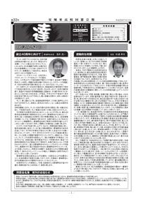 第33号(平成26年7月10日発行)|愛知県立安城東高等学校同窓会 碧海野会「達」
