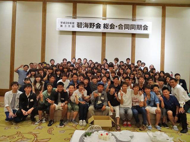 愛知県立安城東高等学校同窓会 碧海野会「達」