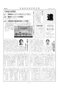第22号(平成16年1月15日発行)|愛知県立安城東高等学校同窓会 碧海野会「達」