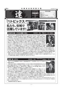 第36号(平成29年7月10日発行)|愛知県立安城東高等学校同窓会 碧海野会「達」