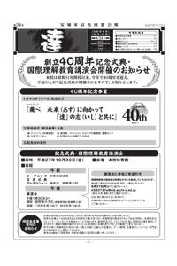 第34号(平成27年7月10日発行)|愛知県立安城東高等学校同窓会 碧海野会「達」