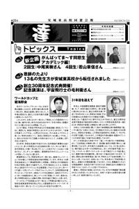 第25号(平成18年7月10日発行) 愛知県立安城東高等学校同窓会 碧海野会「達」