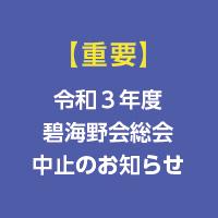 【重要】令和3年度碧海野会総会 中止のお知らせ|愛知県立安城東高等学校同窓会 碧海野会「達」