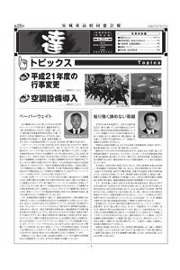 第28号(平成21年7月10日発行) 愛知県立安城東高等学校同窓会 碧海野会「達」