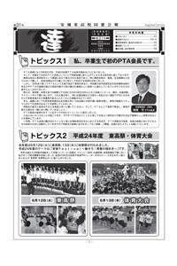 第31号(平成24年7月10日発行)|愛知県立安城東高等学校同窓会 碧海野会「達」