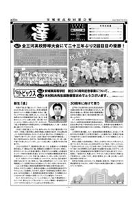第23号(平成16年7月10日発行) 愛知県立安城東高等学校同窓会 碧海野会「達」