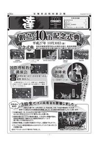 第35号(平成28年7月10日発行)|愛知県立安城東高等学校同窓会 碧海野会「達」