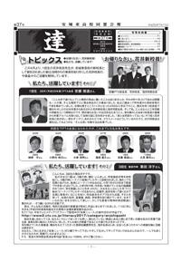 第37号(平成30年7月10日発行)|愛知県立安城東高等学校同窓会 碧海野会「達」