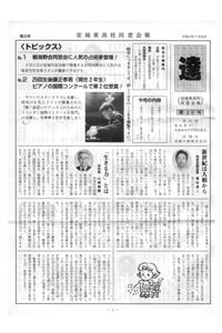 第20号(平年13年7月31日発行)|愛知県立安城東高等学校同窓会 碧海野会「達」