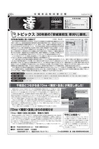 第32号(平成25年7月10日発行)|愛知県立安城東高等学校同窓会 碧海野会「達」