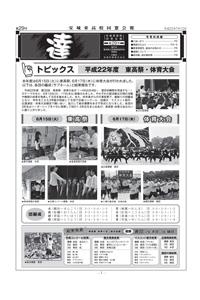 第29号(平成22年7月10日発行)|愛知県立安城東高等学校同窓会 碧海野会「達」