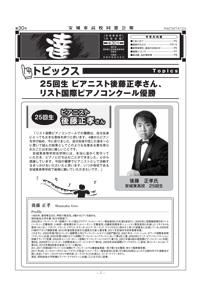 第30号(平成23年7月10日発行)|愛知県立安城東高等学校同窓会 碧海野会「達」