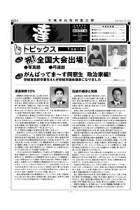 第26号(平成19年7月10日発行) 愛知県立安城東高等学校同窓会 碧海野会「達」