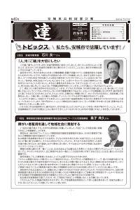 第40号(令和3年7月10日発行)|愛知県立安城東高等学校同窓会 碧海野会「達」