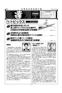 第24号(平成17年7月10日発行) 愛知県立安城東高等学校同窓会 碧海野会「達」
