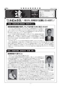 第39号(令和2年7月10日発行)|愛知県立安城東高等学校同窓会 碧海野会「達」