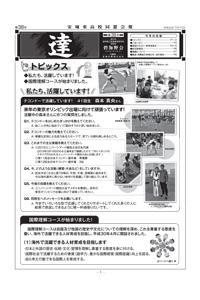 第38号(令和元年7月10日発行)|愛知県立安城東高等学校同窓会 碧海野会「達」