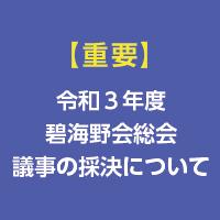 【重要】令和3年度碧海野会総会 議事の採決について 愛知県立安城東高等学校同窓会 碧海野会「達」